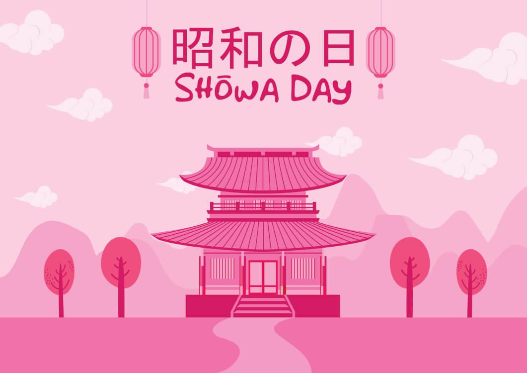 昭和の日とは昭和天皇の誕生日である4月29日