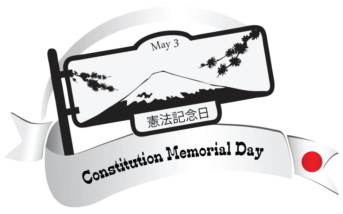 日本の憲法記念日は5月3日
